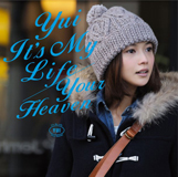 It's My Life/Your Heaven [Edición Regular] en CD Japan